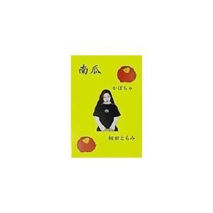 著:相田ともみ 出版社:ブイツーソリューション 発行年月:2003年11月