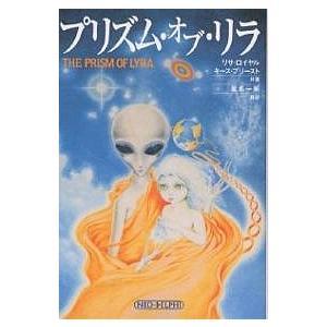 プリズム・オブ・リラ 銀河系宇宙種族の起源を求めて/リサ・ロイヤル/キース・プリースト/星名一美