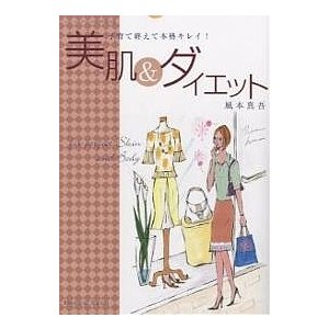 著:風本真吾 出版社:メディカルサロ 発行年月:2006年09月 シリーズ名等:メディカルサロンの健...