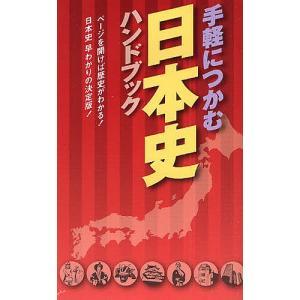 手軽につかむ日本史ハンドブック