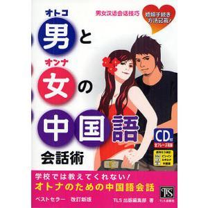 男と女の中国語会話術 学校では教えてくれない!/...の商品画像