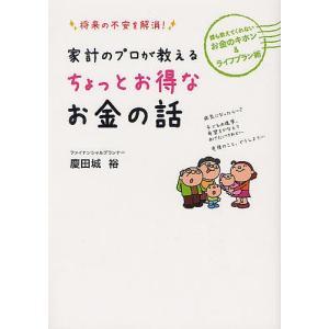 著:慶田城裕 出版社:エル書房 発行年月:2012年06月 キーワード:ビジネス書