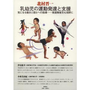 乳幼児の運動発達と支援 気になる動きと弱さへの指導−発達障害児も視野に/北村晋一