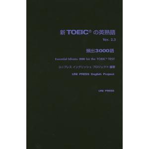 新TOEICの英熟語 Ver.2.3/ユニプレスイングリッシュプロジェクト