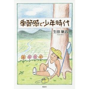 著:生田魅音 出版社:風詠社 発行年月:2017年06月