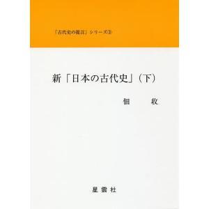 新「日本の古代史」 下/佃收