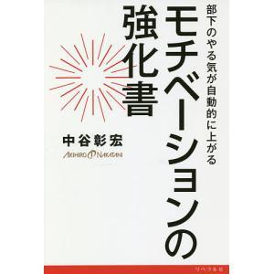 モチベーションの強化書 部下のやる気が自動的に上がる/中谷彰宏