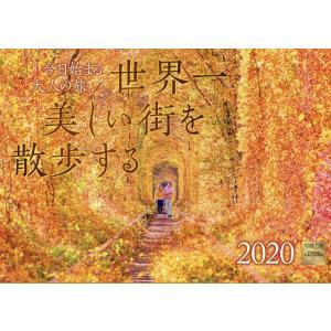 カレンダー '20 世界一美しい街を散歩