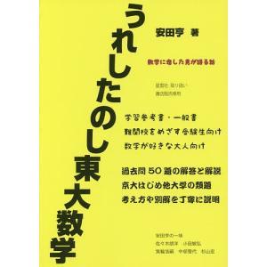 日曜はクーポン有/ うれしたのし東大数学/安田亨|bookfan PayPayモール店