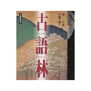 編:林巨樹 編:安藤千鶴子 出版社:大修館書店 発行年月:1997年11月