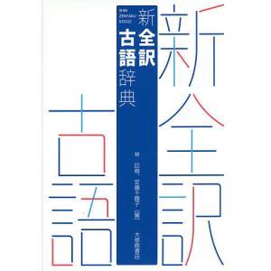 編:林巨樹 編:安藤千鶴子 出版社:大修館書店 発行年月:2017年01月