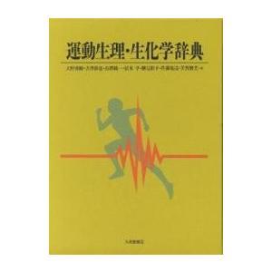 運動生理・生化学辞典/大野秀樹