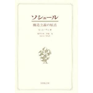 ソシュール/G.ムーナン/福井芳男