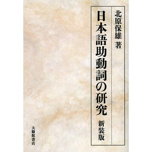日本語助動詞の研究 新装版/北原保雄