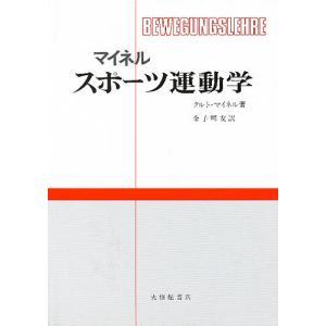 マイネル スポーツ運動学/クルト・マイネル/金子明友