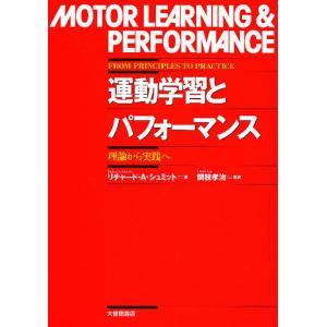 運動学習とパフォーマンス 理論から実践へ/リチャードA.シュミット