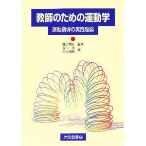 毎日クーポン有/ 教師のための運動学 運動指導の実践理論/吉田茂/三木四郎