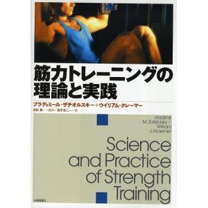 筋力トレーニングの理論と実践/ブラディミール・ザチオルスキー/ウイリアム・クレーマー/図子浩二