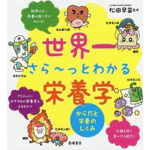 世界一さら〜っとわかる栄養学 からだと栄養のしくみ/松田早苗