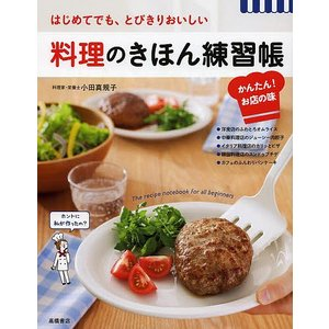 著:小田真規子 出版社:高橋書店 発行年月:2013年07月 キーワード:料理 クッキング