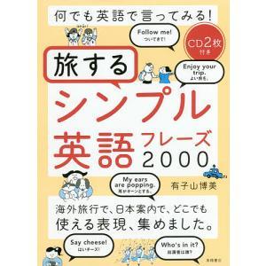 何でも英語で言ってみる!旅するシンプル英語フレーズ2000/有子山博美/旅行