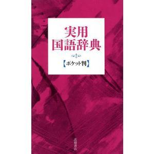 実用国語辞典 ポケット判 赤/高橋書店編集部