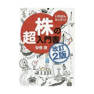 著:安恒理 出版社:高橋書店 発行年月:2018年01月 キーワード:ビジネス書