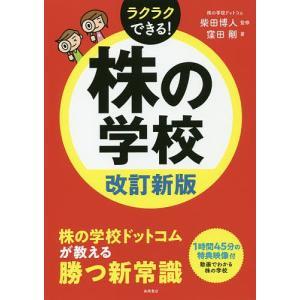 株の学校/窪田剛/柴田博人