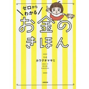 マンガ:かわぐちまさみ 出版社:高橋書店 発行年月:2019年08月 キーワード:ビジネス書