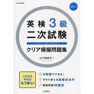 英検3級二次試験クリア模擬問題集/山下理奈子