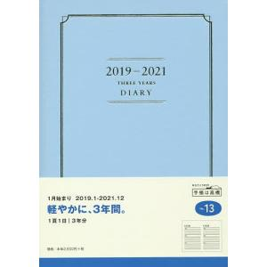 3年横線当用新日記 手帳 2019年1月始まり A5判 ブルー No.13