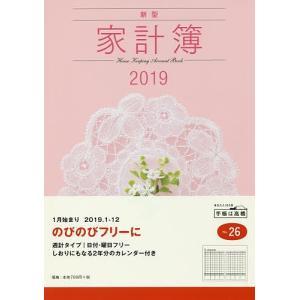 出版社:高橋書店 発行年月:2018年09月 シリーズ名等:2019年版