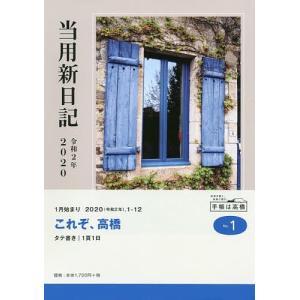 中型当用新日記 日記 ダイアリー B6 デイリー 上製 No.1 (2020年1月始まり)