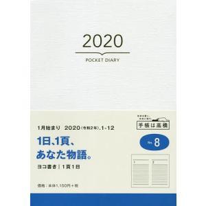 ポケットダイアリー(1ページ1日タイプ) 日記 ダイアリー A6 デイリー クリアカバー No.8 (2020年1月始まり)