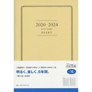 5年横線当用新日記 日記 ダイアリー A5 上製 クリアカバー 黄色 No.16 (2020年1月始まり)