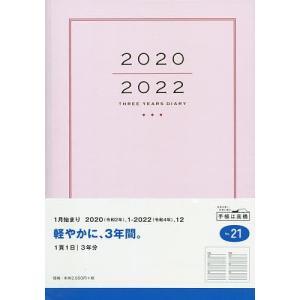 3年横線当用新日記 日記 ダイアリー A5 上製 クリアカバー No.21 (2020年1月始まり)