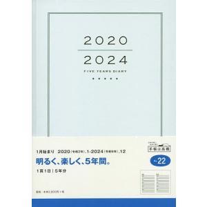 5年横線当用新日記 日記 ダイアリー A5 上製 クリアカバー No.22 (2020年1月始まり)