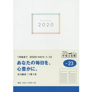 ポケットダイアリー(1ページ1日タイプ) 日記 ダイアリー A6 デイリー クリアカバー No.23 (2020年1月始まり)