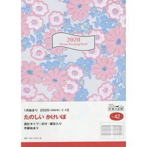 〈大型〉 暮らしのたのしい*かけいぼ (月曜始まり) 家計簿 B5 クリアカバー No.42 (20...