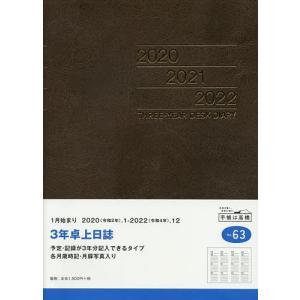 3年卓上日誌 手帳 日記 ダイアリー A5 皮革調 茶 No.63 (2020年1月始まり)
