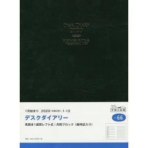 デスクダイアリー 手帳 日記 ダイアリー B5 ウィークリー 皮革調 黒 No.66 (2020年1月始まり)