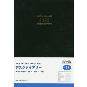 デスクダイアリー 手帳 日記 ダイアリー A5 ウィークリー 皮革調 黒 No.67 (2020年1月始まり)