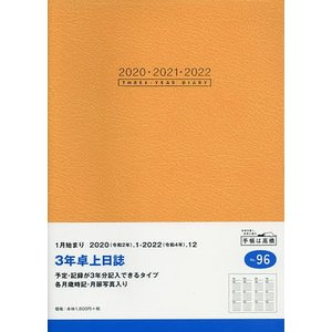 3年卓上日誌 手帳 日記 ダイアリー A5 皮革調 オレンジ No.96 (2020年1月始まり)