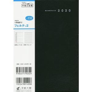 フェルテ(R) 2 手帳 B6 ウィークリー 皮革調 黒 No.232 (2020年1月始まり)