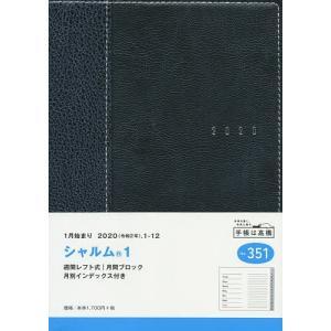 シャルム(R) 1 手帳 B6 ウィークリー 皮革調 ネイビー No.351 (2020年1月始まり)