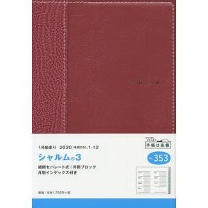 シャルム(R) 3 手帳 B6 ウィークリー 皮革調 ワイン No.353 (2020年1月始まり)