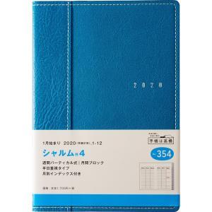 シャルム(R) 4 手帳 B6 ウィークリー 皮革調 青 No.354 (2020年1月始まり)