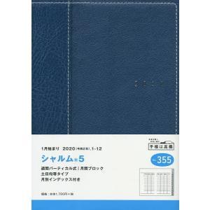 シャルム(R) 5 手帳 B6 ウィークリー 皮革調 ネイビー No.355 (2020年1月始まり)