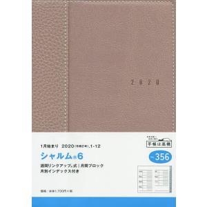 シャルム(R) 6 手帳 B6 ウィークリー 皮革調 ピンク No.356 (2020年1月始まり)