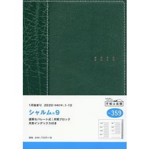 シャルム(R) 9 手帳 B6 ウィークリー 皮革調 緑 No.359 (2020年1月始まり)